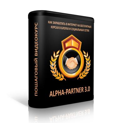КУРС ALPHA PARTNER 3.0